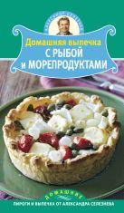 Селезнев А. - Домашняя выпечка с рыбой и морепродуктами' обложка книги