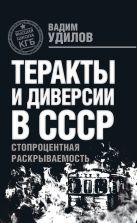 Удилов В.Н. - Теракты и диверсии в СССР: стопроцентная раскрываемость' обложка книги
