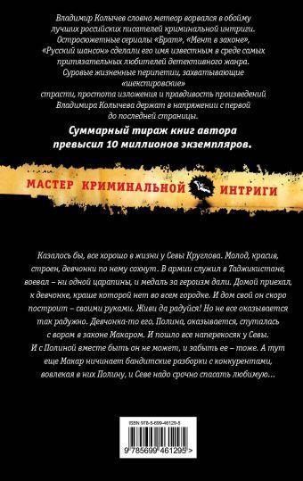 Любовь в законе: роман Колычев В.Г.