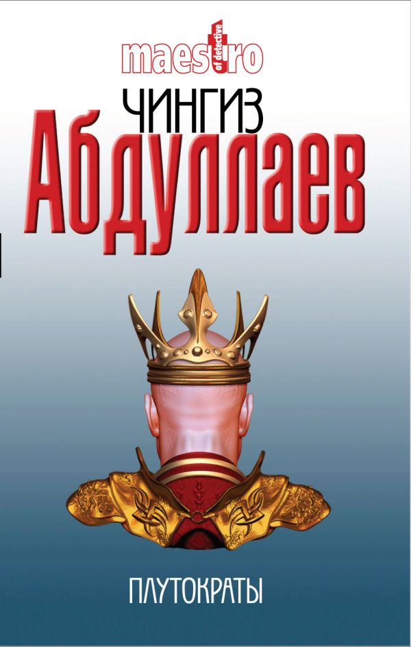 Плутократы: роман Абдуллаев Ч.А.