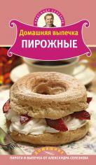 Селезнев А. - Домашняя выпечка: пирожные' обложка книги