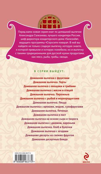 Домашняя выпечка: пирожные Селезнев А.