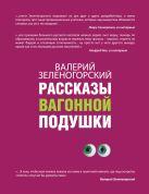 Зеленогорский В.В. - Рассказы вагонной подушки' обложка книги