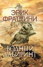 Фраттини Э. - Водный Лабиринт' обложка книги