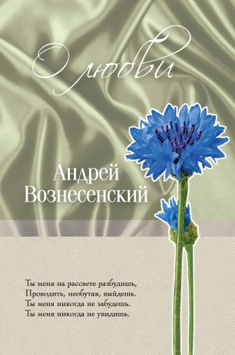О любви Вознесенский А.А.