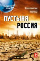 Ранкс К. - Пустыня Россия' обложка книги