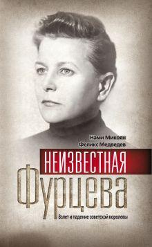 Неизвестная Фурцева. Взлет и падение советской королевы