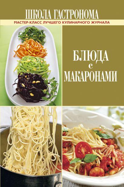 Школа Гастронома. Блюда с макаронами - фото 1