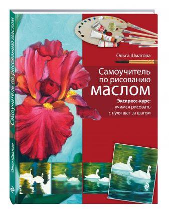 Шматова О.В. - Самоучитель по рисованию маслом обложка книги