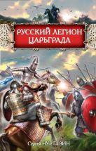 Нуртазин С.В. - Русский легион Царьграда' обложка книги