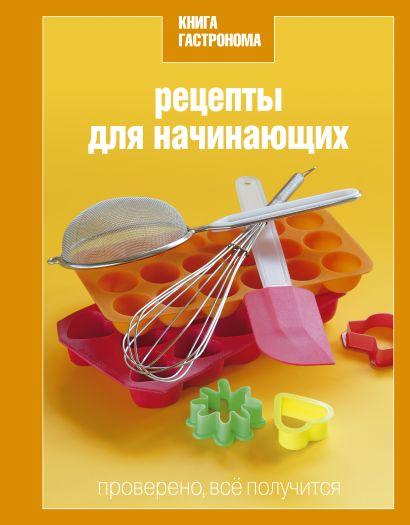 Книга Гастронома Рецепты для начинающих - фото 1