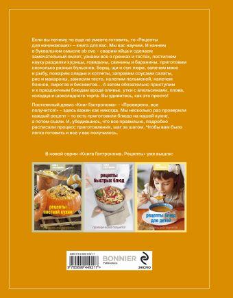 Книга Гастронома Рецепты для начинающих