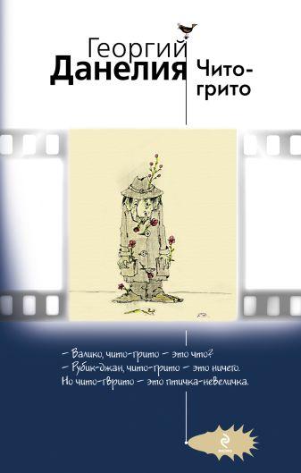 Данелия Г.Н. - Чито-грито обложка книги