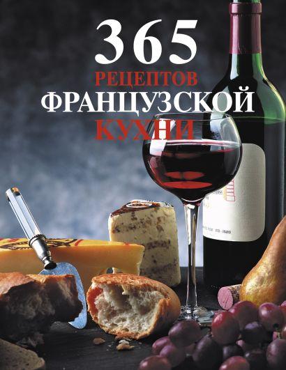 365 рецептов французской кухни - фото 1