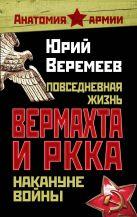 Веремеев Ю.Г. - Повседневная жизнь вермахта и РККА накануне войны' обложка книги