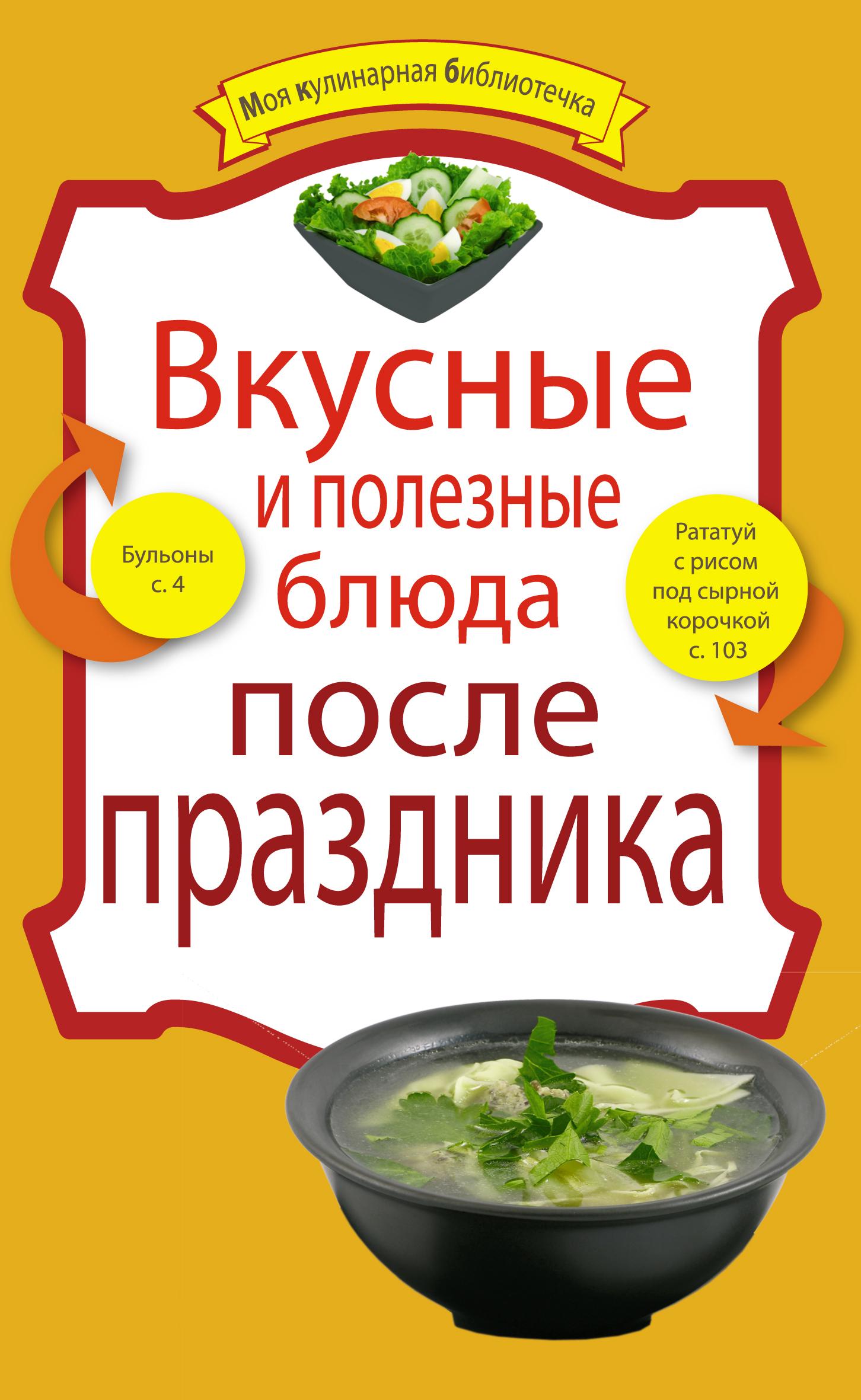 Вкусные и полезные блюда после праздника солнечная м кулинария без холестерина вкусные и полезные блюда на каждый день