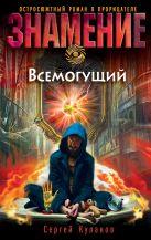 Кулаков С.Ф. - Всемогущий: роман' обложка книги