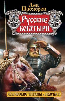 Русские богатыри - языческие титаны и полубоги