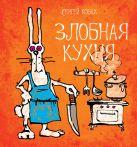 Кобах С. - Злобная кухня' обложка книги
