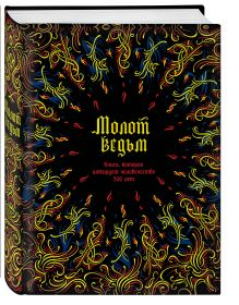Религия. Знаменитые мистические книги