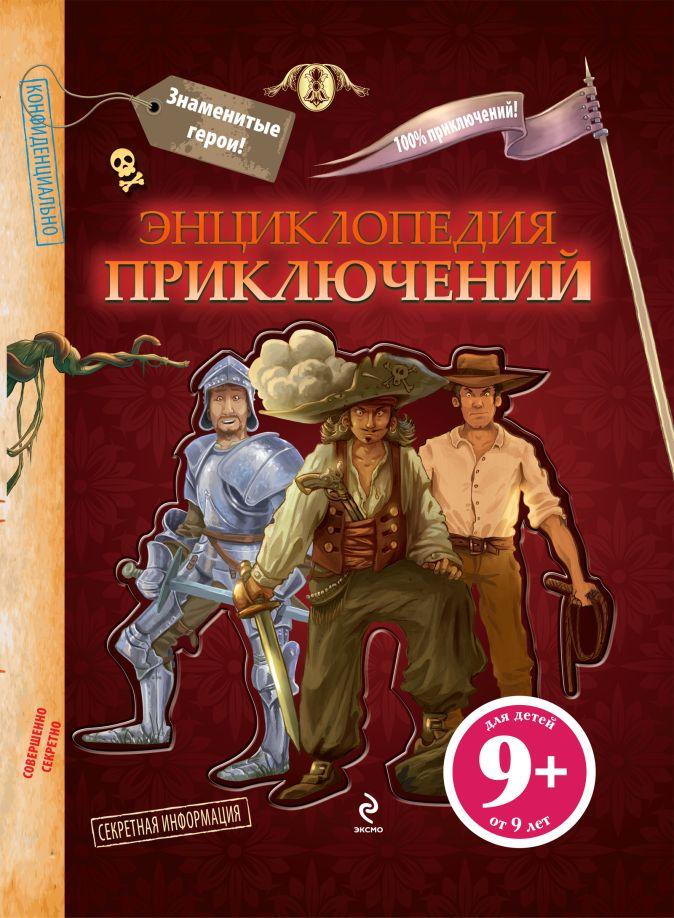 7+ Большая книга приключений
