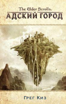 The Elder Scrolls. Адский город