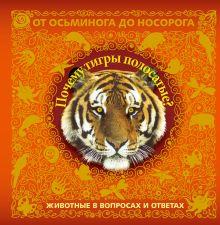 5+ Почему тигры полосатые? Животные в вопросах и ответах