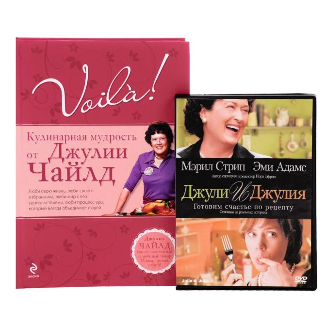 Чайлд Дж. - Voila! Кулинарная мудрость от Джулии Чайлд. (+DVD) обложка книги