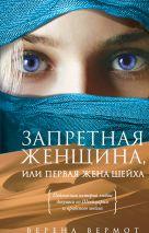 Вермот В. - Запретная женщина, или Первая жена шейха' обложка книги