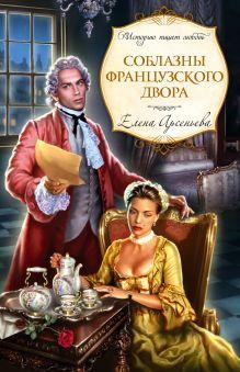 Соблазны французского двора: роман