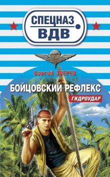 Бойцовский рефлекс: роман