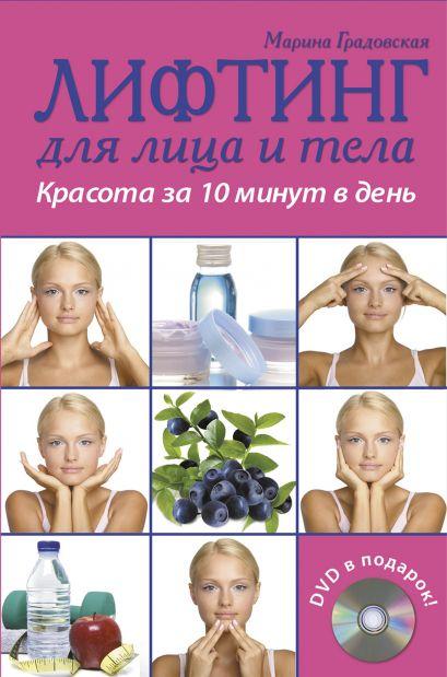 Лифтинг для лица и тела. Красота за 10 минут в день. (+DVD) (KRASOTA. Домашний салон) - фото 1
