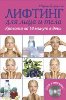 Градовская М. - Лифтинг для лица и тела. Красота за 10 минут в день. (+DVD) (KRASOTA. Домашний салон)' обложка книги