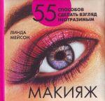 Макияж. 55 способов сделать взгляд неотразимым Мейсон Л.