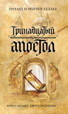 Хеллер Р., Хеллер Р. - Тринадцатый апостол' обложка книги