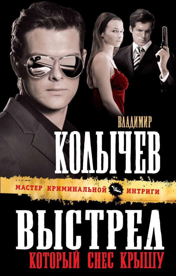 Выстрел, который снес крышу: роман Колычев В.Г.