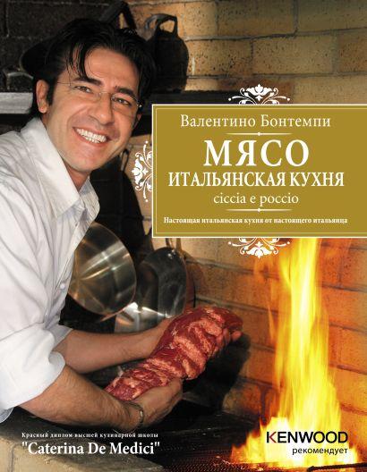 Мясо: Итальянская кухня: Chiccia e poccio (серия Подарочные издания. Кулинария. Избранное) - фото 1