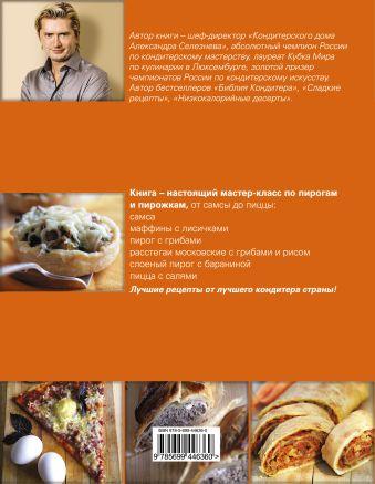 Пироги и пирожки Селезнев А.