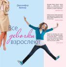 Вайнер Д. - Все девочки взрослеют' обложка книги