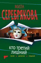 Серебрякова М. - Кто третий лишний: повесть' обложка книги
