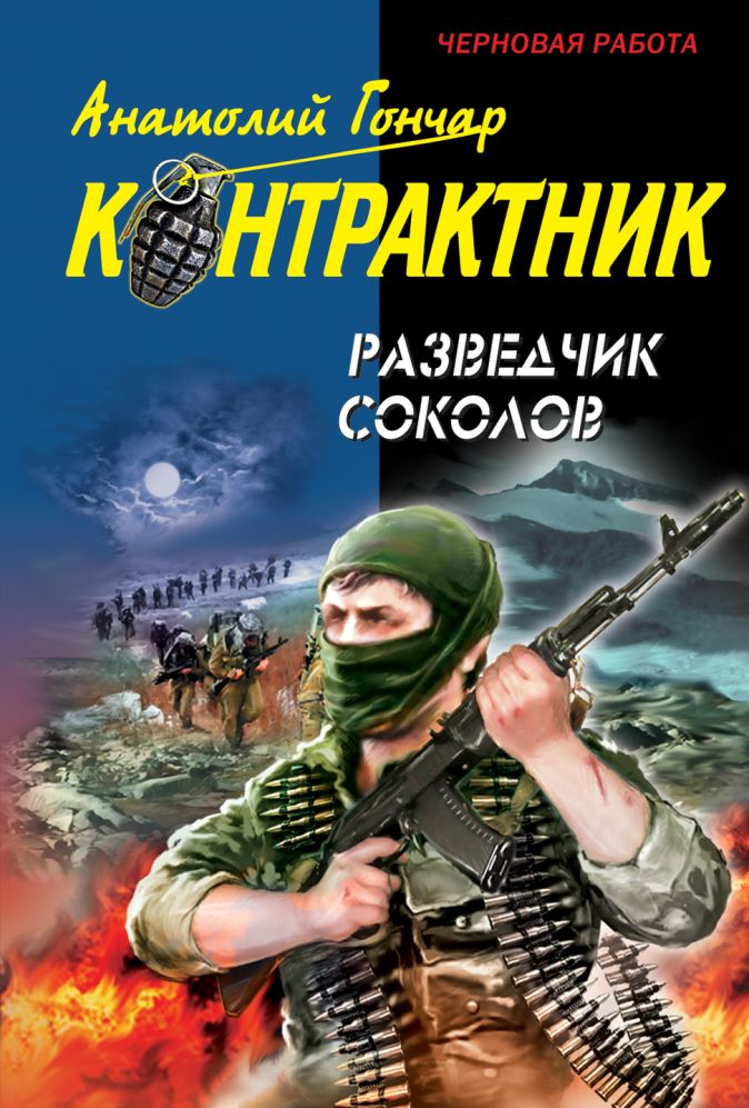 Разведчик Соколов: роман Гончар А.