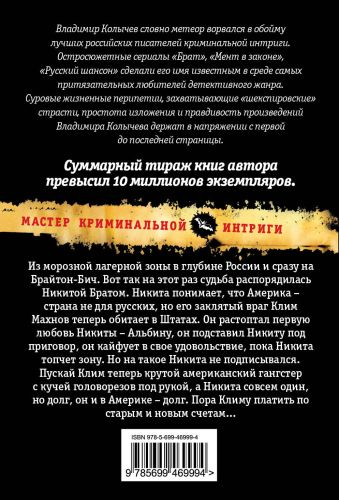 Игрок, или Брат 2. Америка, бойся русских!: роман Колычев В.Г.