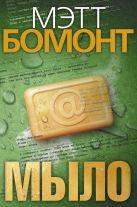 Бомонт М. - Мыло' обложка книги