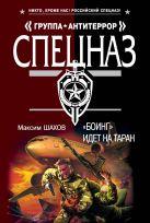 Шахов М.А. - Боинг идет на таран: роман' обложка книги