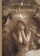 Кисельгоф И. - Соль любви: роман' обложка книги