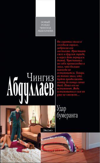Удар бумеранга: роман Абдуллаев Ч.А.