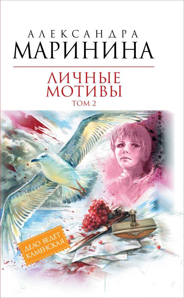 Личные мотивы. Т. 2: роман Маринина А.