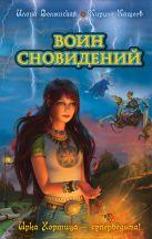 Волынская И., Кащеев К. - Воин сновидений' обложка книги