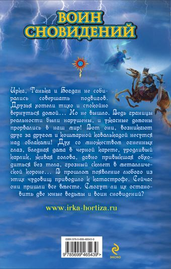 Воин сновидений Волынская И., Кащеев К.