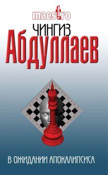 В ожидании апокалипсиса: роман
